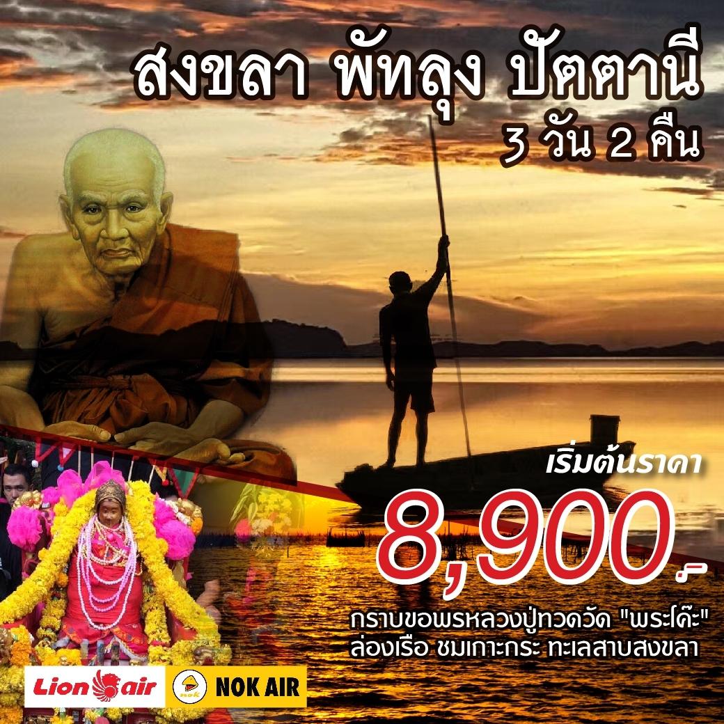 สงขลา พัทลุง ปัตตานี 3วัน 2คืน